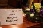 Презентация Lexus LX570 в Волгограде 49