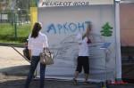 Презентация Peugeot 4008 в Волгограде 30
