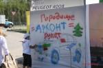 Презентация Peugeot 4008 в Волгограде 33