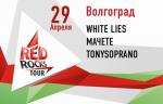 Драйв-концерт с участием Мачете, TonySoprano и DJ Subwave на набережной
