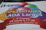 Презентация Lada Largus Photo 17