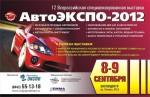 12 Всероссийская специализированная выставка «АвтоЭКСПО»  8 - 9 сентября 2012г.