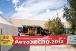 АвтоЭКСПО-2012 Волгоград Фото 24