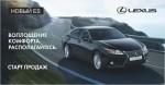 Новый Lexus ES 2013 – Старт продаж
