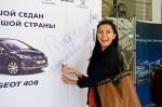Презентация PEUGEOT 408 Волгоград Фото 31