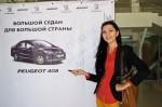 Презентация PEUGEOT 408 Волгоград Фото 32