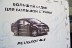 Презентация PEUGEOT 408 Волгоград Фото 37
