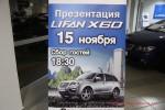 Lifan X60 Волгоград Фото 66
