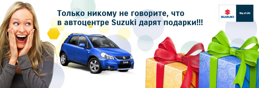 Подарки при покупке автомобиля в автосалоне 73