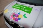 Цветочный рейд Skoda Photo 18