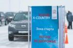 Toyota X-Country в Волгограде  2013 Фото 06