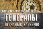 Генералы песчаных карьеров – весна 2013!
