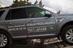 Тест-драйв Land Rover Волгоград Фото 0083