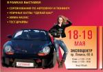 Пост-релиз «АвтоЭКСПО-2013» 13 Всероссийская специализированная выставка