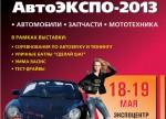 13 Всероссийская специализированная выставка - «АвтоЭКСПО-2013»