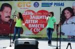 Детский праздник 1 июня Агат Волгоград 2013 Фото 2