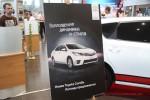Презентация Toyota Corolla в Волгограде фото 39