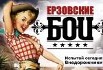 Группа Компаний Волга-Раст приглашает на Ерзовские Бои -2013  - 17 августа – мы ждем Вас!