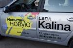 презентация Новой LADA Kalina Фото 02