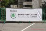 Skoda Park - массовый тест-драйв в Волгограде Фото 043