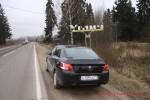 Тест-драйв Peugeot 301 Москва-Углич-Мышкин Фото 45
