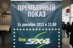Презентация Suzuki New SX4 в Волгограде Фото 37
