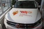 Volkswagen Арконт - Эстафета Олимпийского огня - 2014 Фото 34