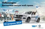 Праздник Закрытия Олимпийских Игр в Сочи-2014 а автосалонах Volkswagen