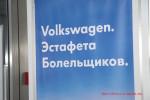 Закрытие Игр в Сочи-2014 Волга-раст Фото 10
