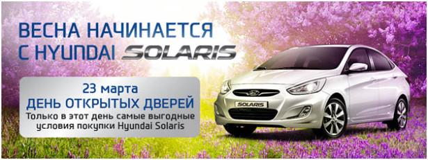 Весна начинается с Hyundai Solaris