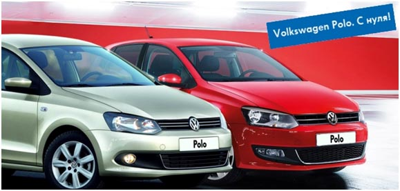 Volkswagen Polo – кредит