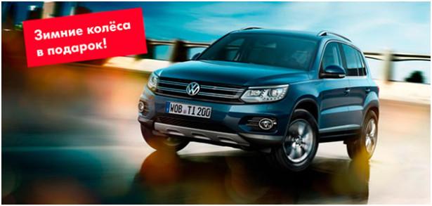 Volkswagen Tiguan – зимние колеса в подарок