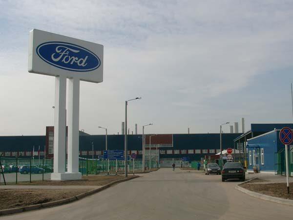 завод Ford в Санкт-Петербурге