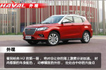 Great Wall Haval (Hover) H2 2014 Фото 03