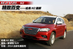 Great Wall Haval (Hover) H2 2014 Фото 26