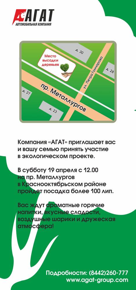 Новая аллея в Волгограде