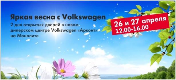 Яркая весна в дилерском центре Volkswagen