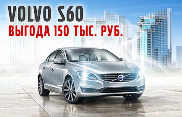Специальные условия на Volvo S60