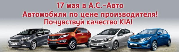 автомобили Kia по цене производителя