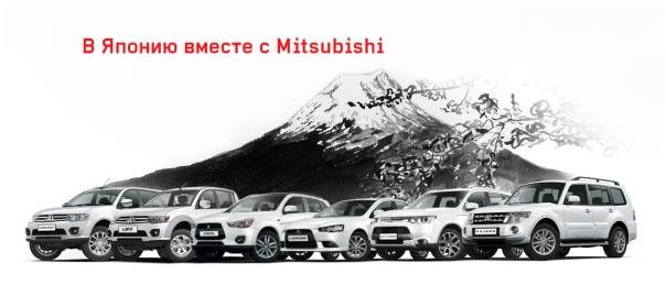Mitsubishi приглашает в Японию