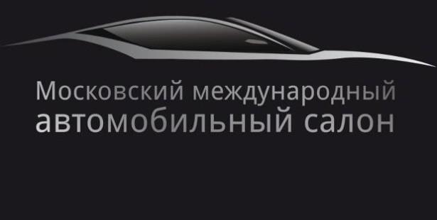 Московский автосалон