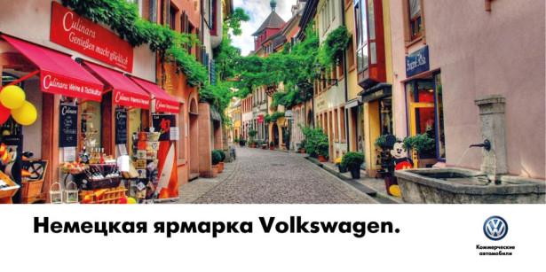 Немецкий фестиваль Volkswagen
