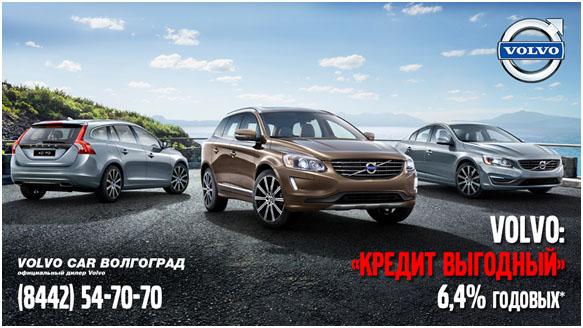 Специальное кредитное предложение на автомобили Volvo