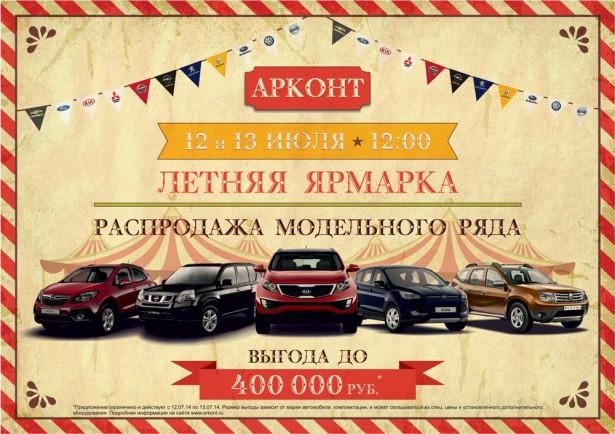 Автомобильная ярмарка от АРКОНТ