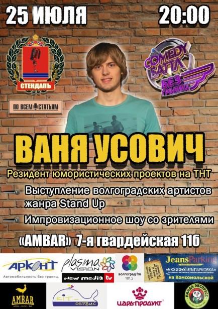 KIA АРКОНТ и Волгоградский проект Стендапъ