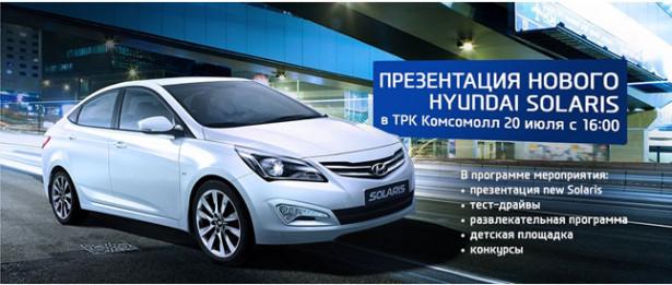 Презентация нового Hyundai Solaris