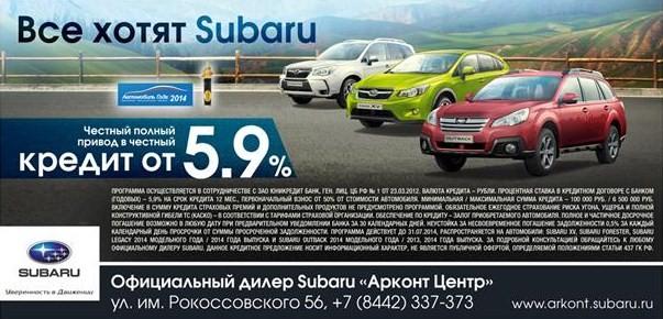 Программа кредитования SUBARU DRIVE