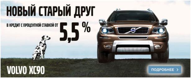 Volvo XC90 в кредит по программе Volvo Car Кредит