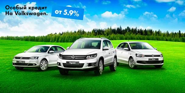 кредит от Volkswagen
