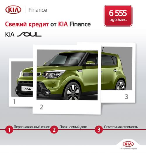 кредитное предложение на новый KIA SOUL
